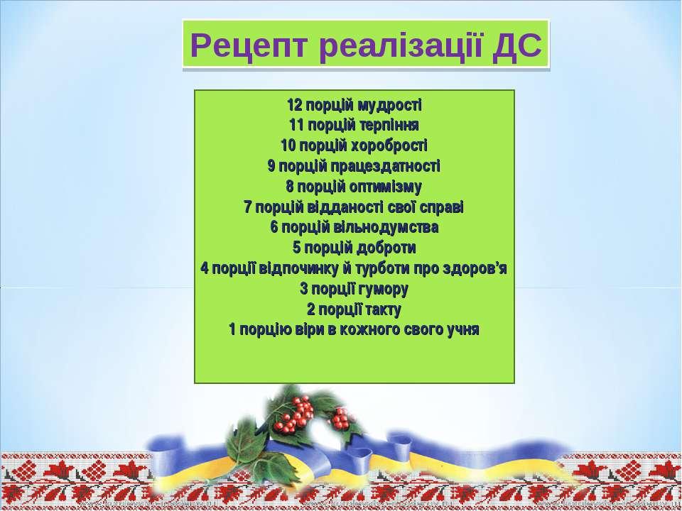 Рецепт реалізації ДС 12 порцій мудрості 11 порцій терпіння 10 порцій хороброс...
