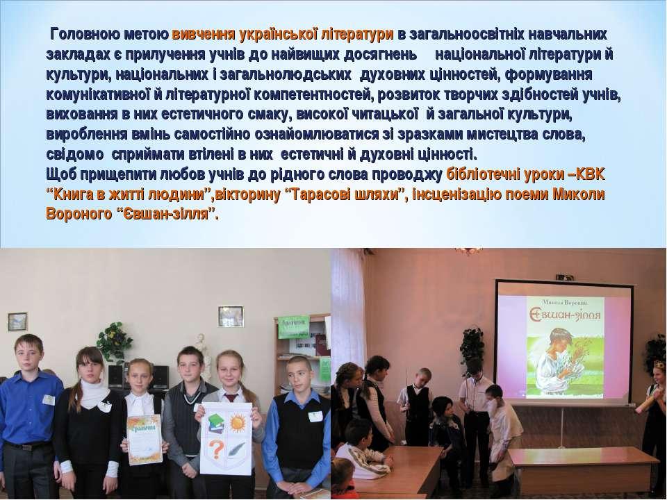 Головною метою вивчення української літератури в загальноосвітніх навчальних ...