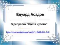 "Едуард Асадов Відеоролик ""Цвета чувств"" https://www.youtube.com/watch?v=IhRR4..."