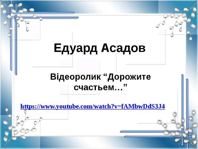"Едуард Асадов Відеоролик ""Дорожите счастьем…"" https://www.youtube.com/watch?v..."