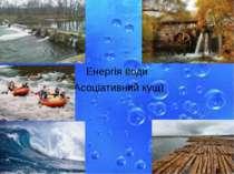 Енергія води (Асоціативний кущ)