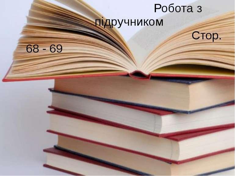 Робота з підручником Стор. 68 - 69