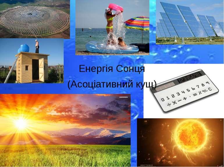 Енергія Сонця (Асоціативний кущ)