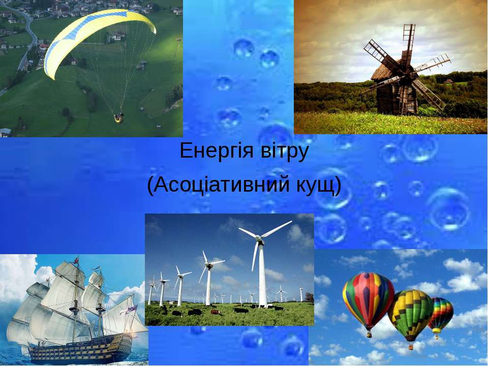 Енергія вітру (Асоціативний кущ)