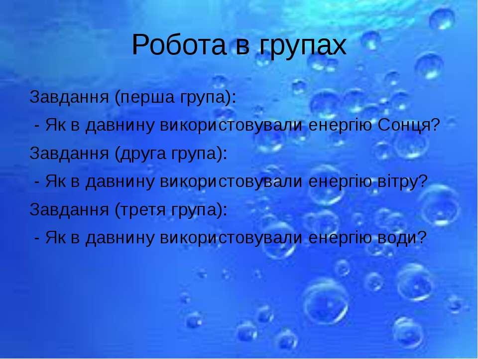 Робота в групах Завдання (перша група): - Як в давнину використовували енергі...