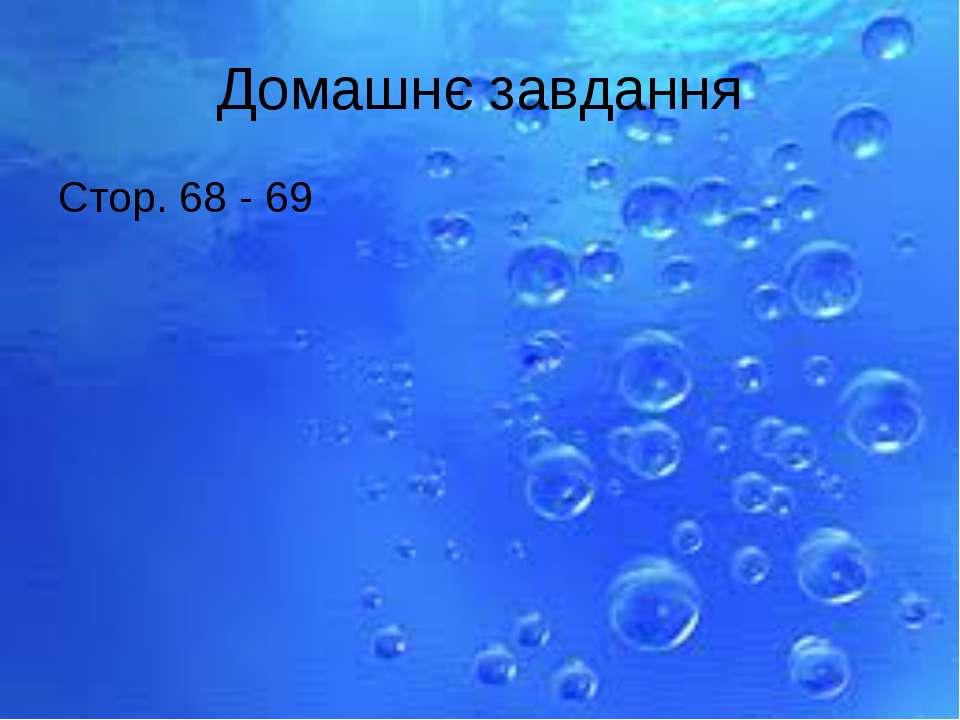 Домашнє завдання Стор. 68 - 69