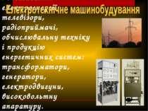 випускає продукцію для передачі, перетворення і споживання електроенергії: те...