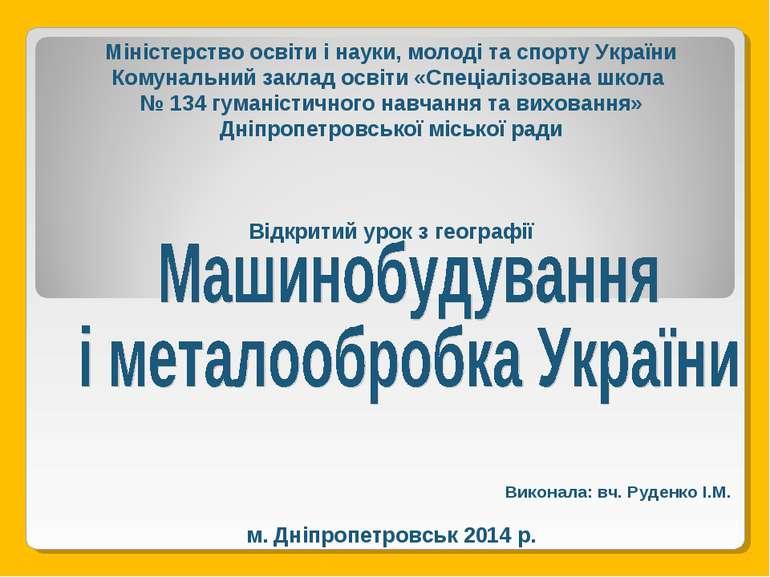 Міністерство освіти і науки, молоді та спорту України Комунальний заклад осві...