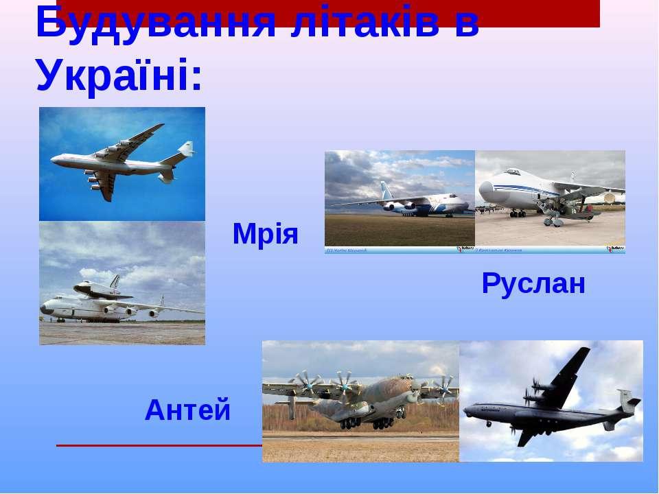 Будування літаків в Україні: Руслан Антей Мрія