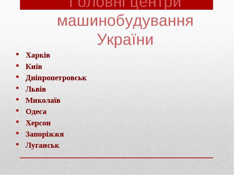 Головні центри машинобудування України Харків Київ Дніпропетровськ Львів Мико...