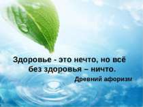 Здоровье - это нечто, но всё без здоровья – ничто. Древний афоризм