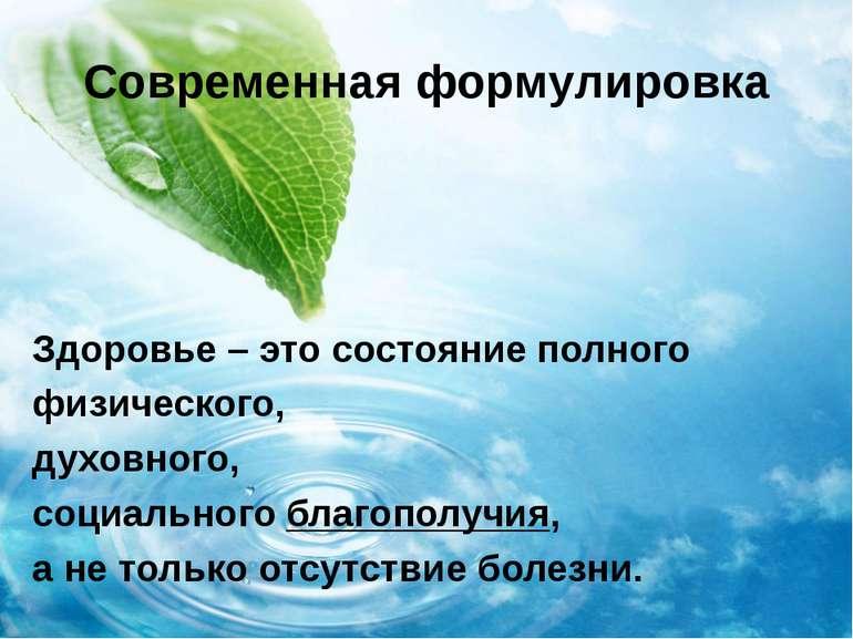 Современная формулировка Здоровье – это состояние полного физического, духовн...