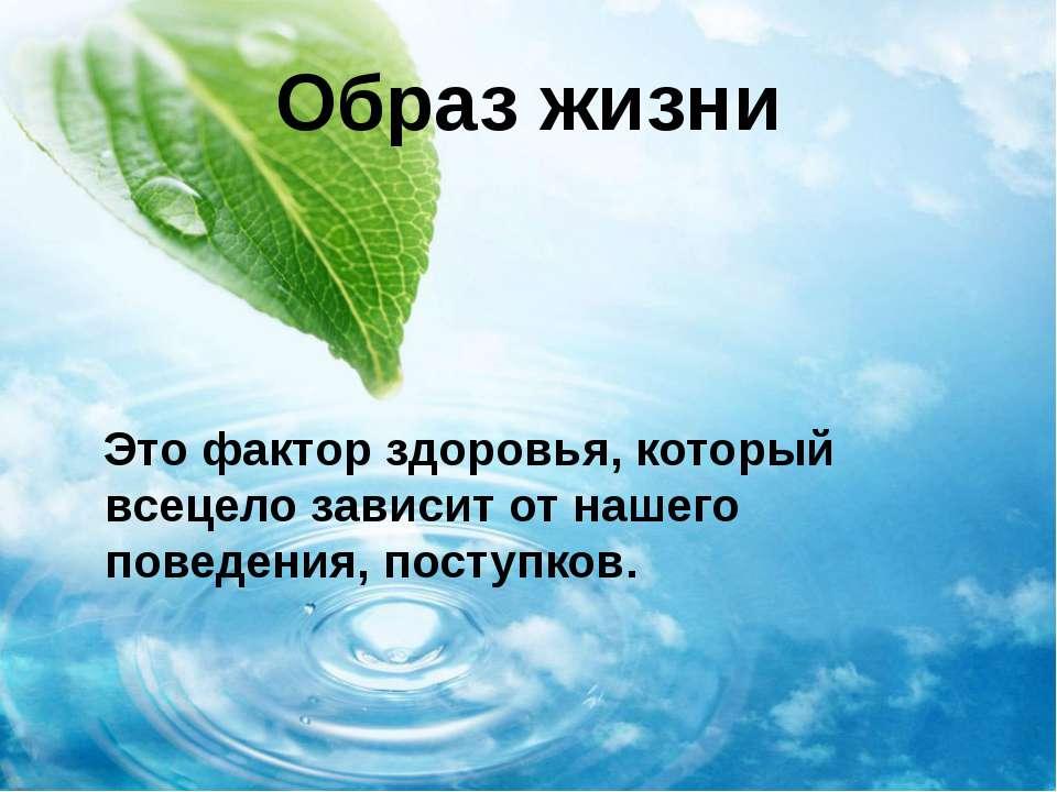 Образ жизни Это фактор здоровья, который всецело зависит от нашего поведения,...