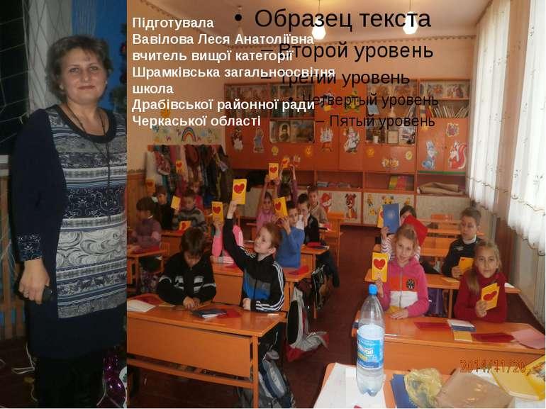 Підготувала Вавілова Леся Анатоліївна вчитель вищої категорії Шрамківська заг...