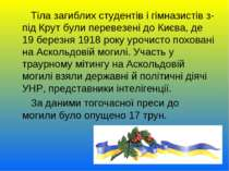 Тіла загиблих студентів і гімназистів з-під Крут були перевезені до Києва, де...