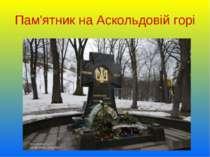 Пам'ятник на Аскольдовій горі