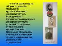 5 січня1918року на зборах студентів молодших курсівКиївського університету...