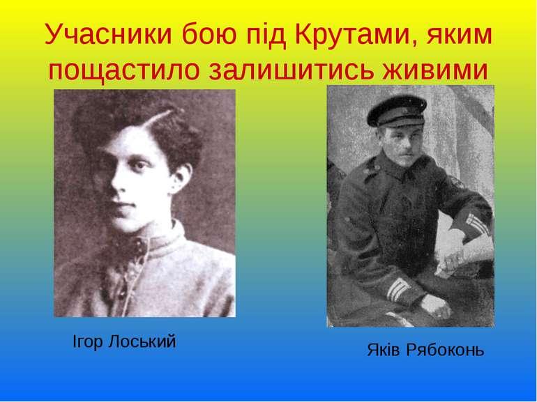 Учасники бою під Крутами, яким пощастило залишитись живими Ігор Лоський Яків ...
