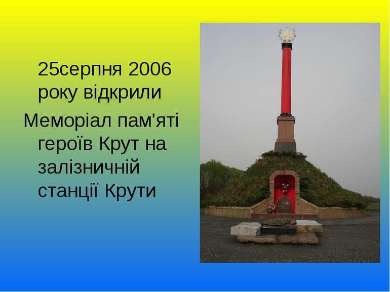 25серпня2006року відкрили Меморіал пам'яті героїв Крут на залізничній стан...