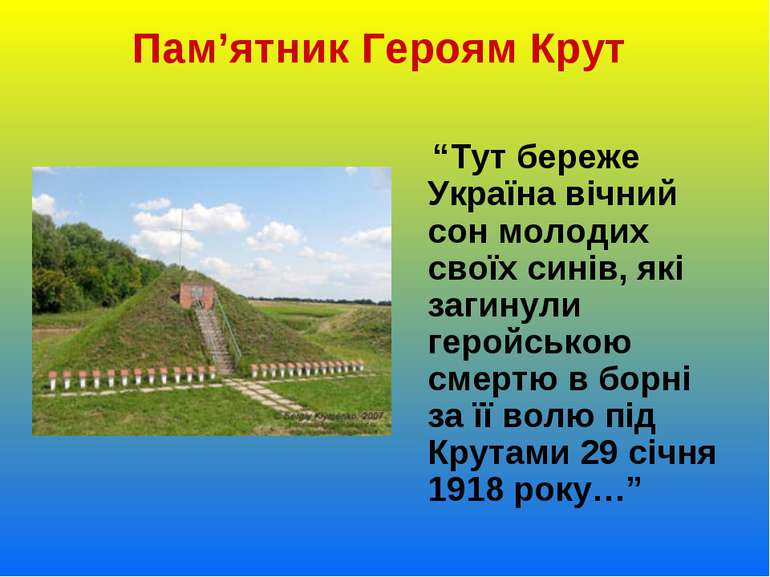 """Пам'ятник Героям Крут """"Тут береже Україна вічний сон молодих своїх синів, як..."""