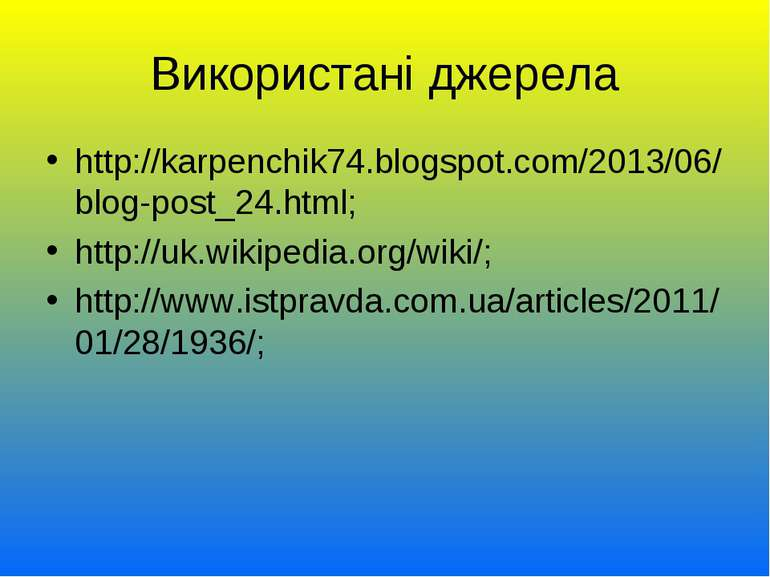 Використані джерела http://karpenchik74.blogspot.com/2013/06/blog-post_24.htm...