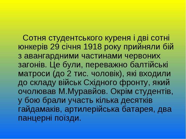 Сотня студентського куреня і дві сотні юнкерів 29 січня 1918 року прийняли бі...