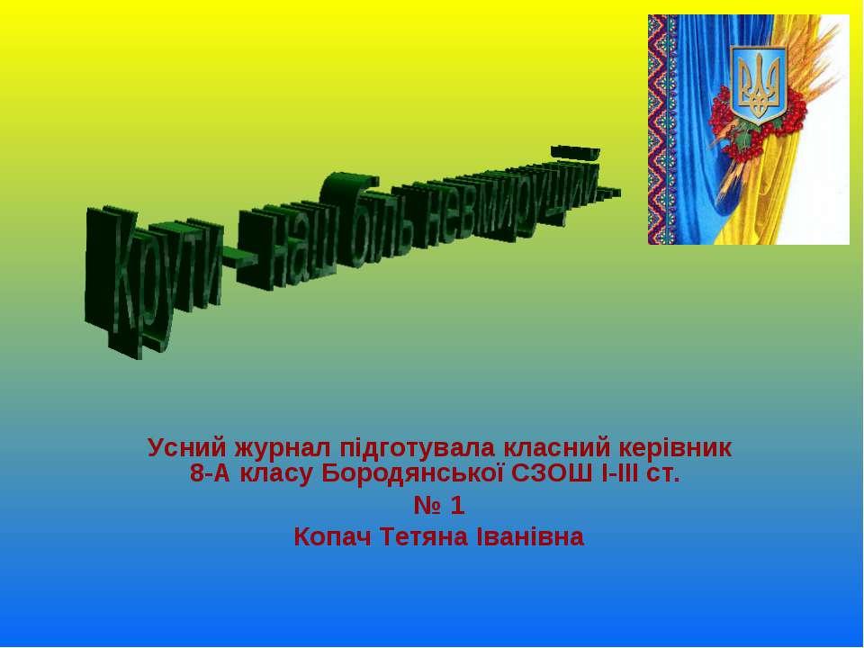 Усний журнал підготувала класний керівник 8-А класу Бородянської СЗОШ І-ІІІ с...