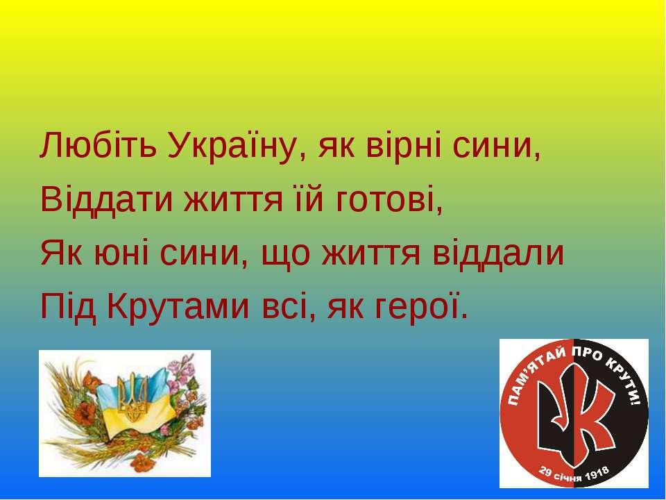 Любіть Україну, як вірні сини, Віддати життя їй готові, Як юні сини, що життя...