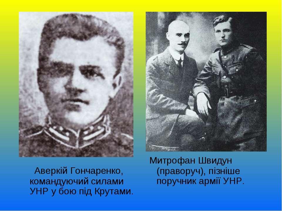 Аверкій Гончаренко, командуючий силами УНР у бою під Крутами. Митрофан Швид...