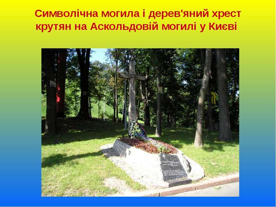 Символічна могила і дерев'яний хрест крутян наАскольдовій могиліу Києві