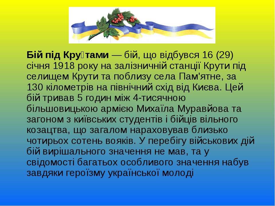 Бій під Кру тами— бій, що відбувся16 (29) січня1918року на залізничнійст...