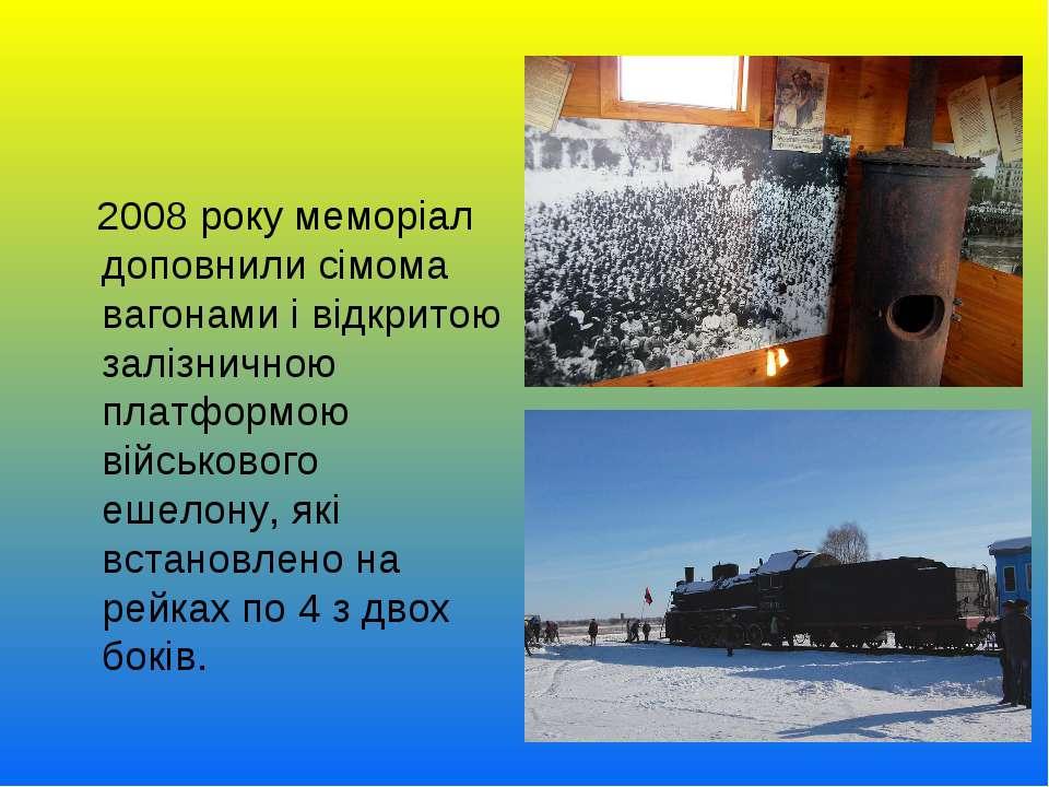 2008 року меморіал доповнили сімома вагонами і відкритою залізничною платформ...