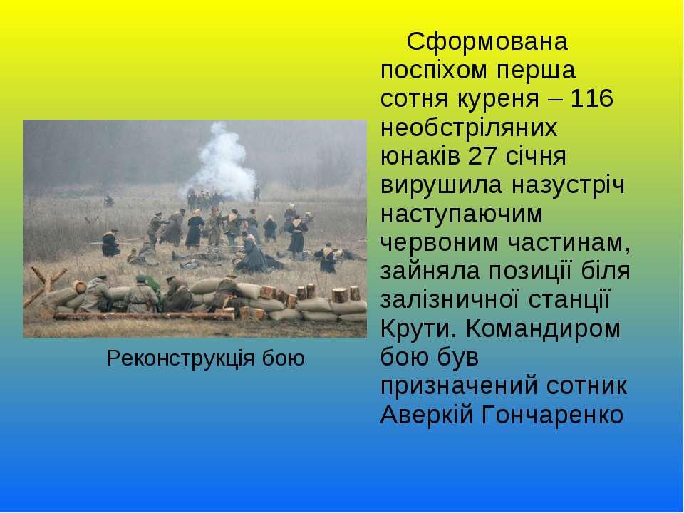 Реконструкція бою  Сформована поспіхом перша сотня куреня – 116 необстріляни...
