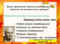 Какие требования предъявляет Цицерон к публичному выступлению оратора? Требов...