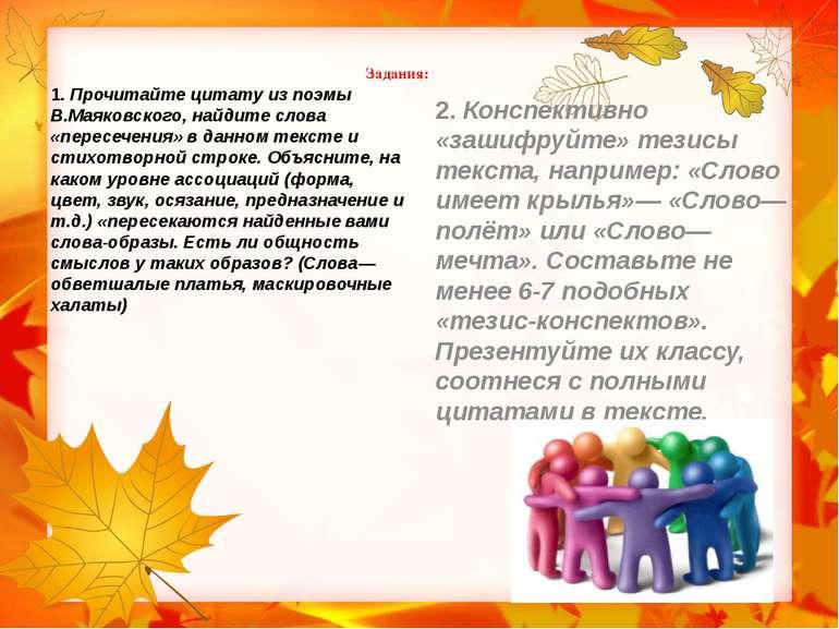 Задания: 1. Прочитайте цитату из поэмы В.Маяковского, найдите слова «пересече...