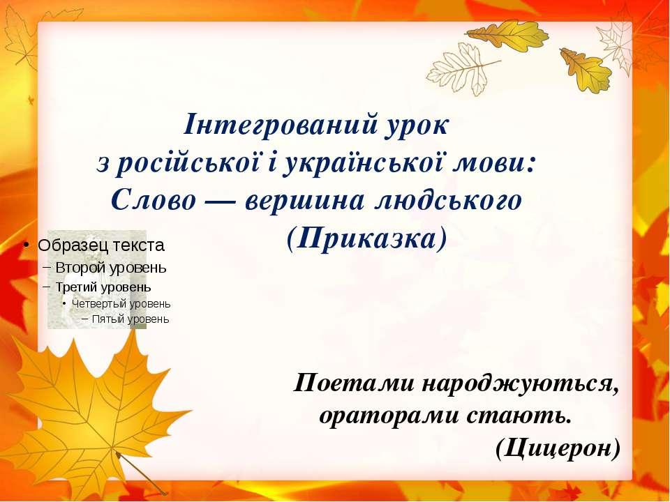 Інтегрований урок з російської і української мови: Слово — вершина людського ...