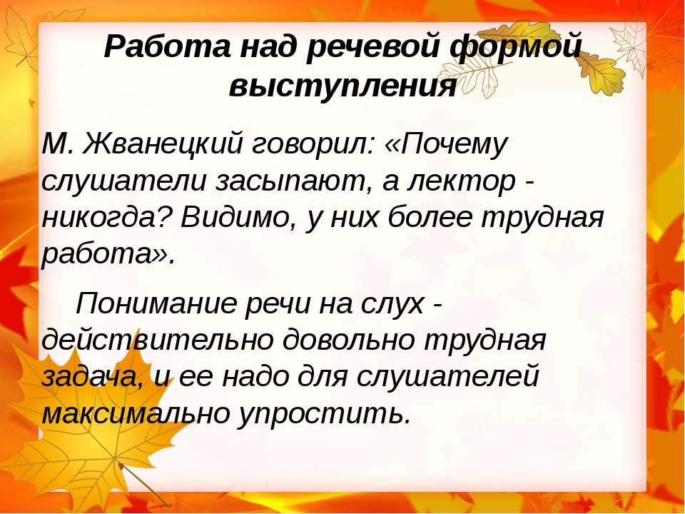 Работа над речевой формой выступления М. Жванецкий говорил: «Почему слушатели...