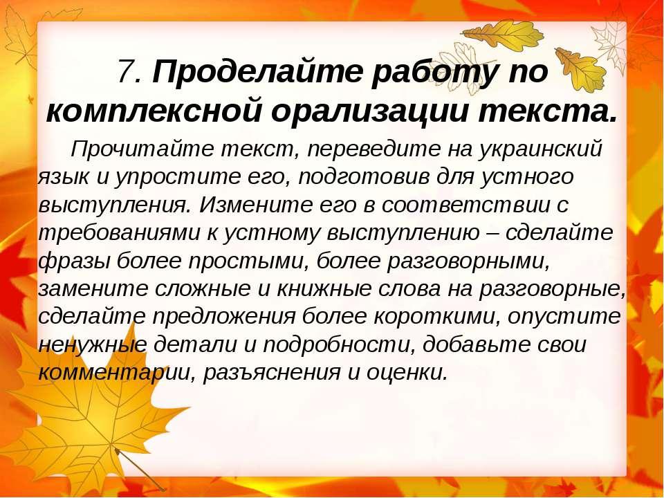 7. Проделайте работу по комплексной орализации текста. Прочитайте текст, пере...