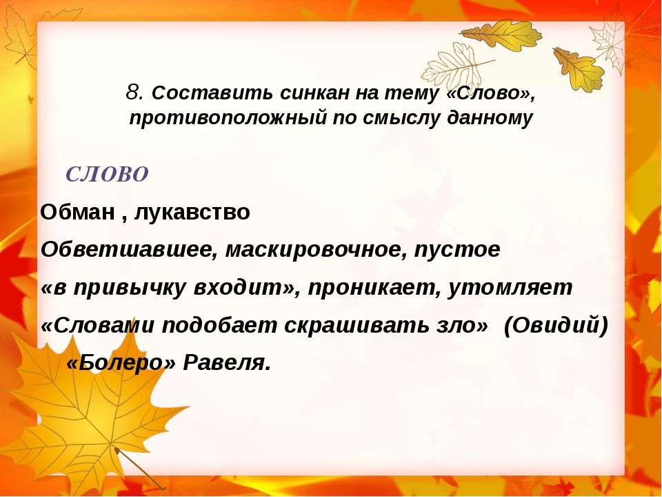 8. Составить синкан на тему «Слово», противоположный по смыслу данному СЛОВО ...