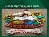 Познайте тайну украинского венка!