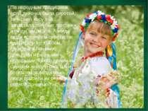По народным традициям, если девочка была сиротой, то в свою косу она заплетал...