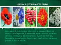 Цветы в украинском венке Всего в украинском веночке присутствует двенадцать о...