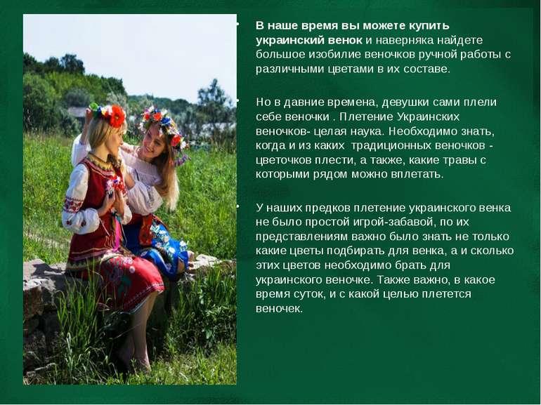 В наше время вы можете купить украинский веноки наверняка найдете большое из...