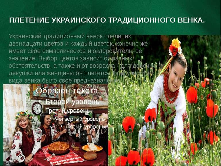 ПЛЕТЕНИЕ УКРАИНСКОГО ТРАДИЦИОННОГО ВЕНКА. Украинский традиционный венок плели...