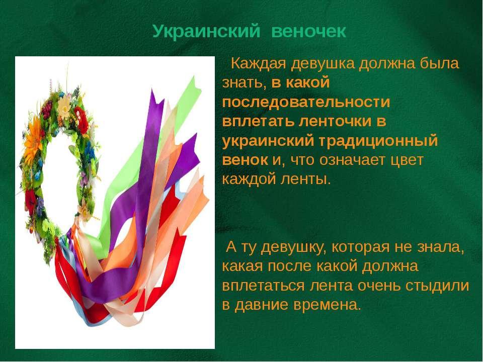 Украинский веночек Каждая девушка должна была знать,в какой последовательнос...