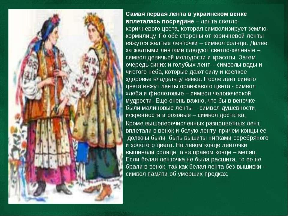 Самая первая лента в украинском венке вплеталась посредине– лента светло-кор...