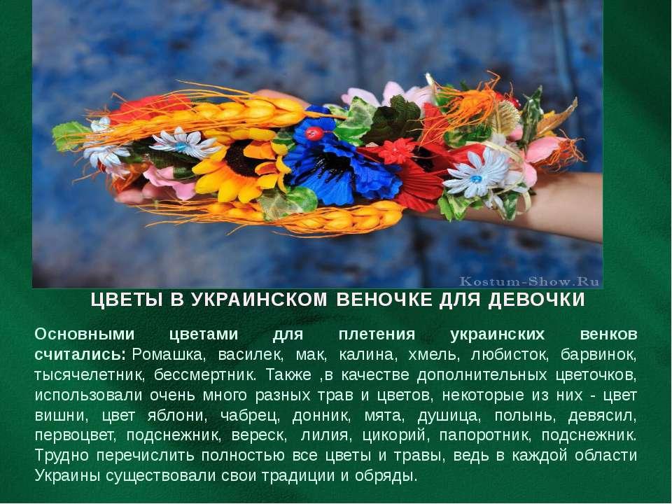 Основными цветами для плетения украинских венков считались:Ромашка, василек,...