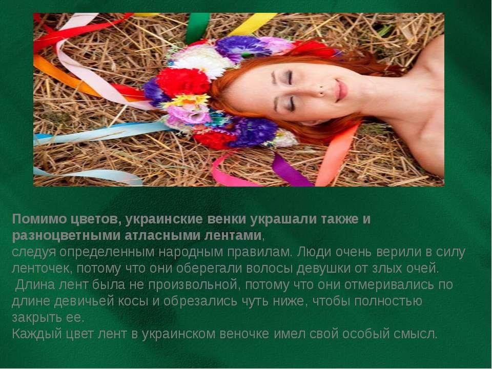 Помимо цветов, украинские венки украшали также и разноцветными атласными лент...