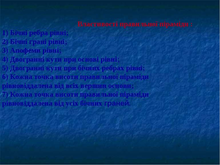 Властивості правильної піраміди : 1) Бічні ребра рівні; 2) Бічні грані рівні;...