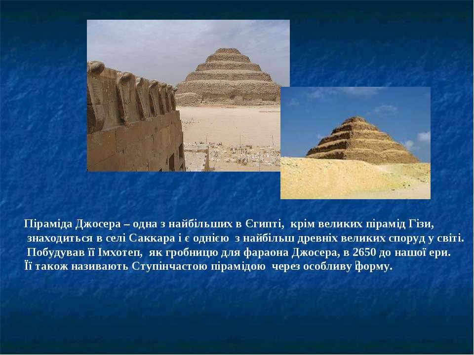 Піраміда Джосера – одна з найбільших в Єгипті, крім великих пірамід Гізи, зна...